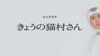 きょうの猫村さん(実写)の松重豊がカワイイ!評判や反応をチェック
